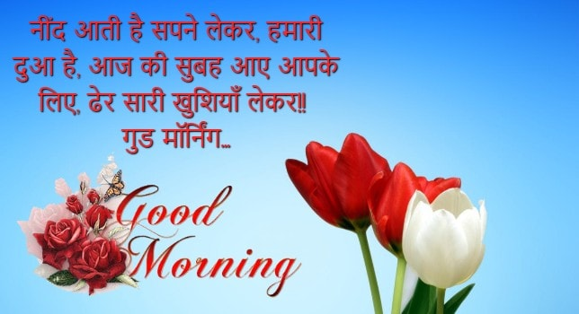 good morning shayari for gf