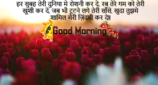 morning shayari for whatsapp