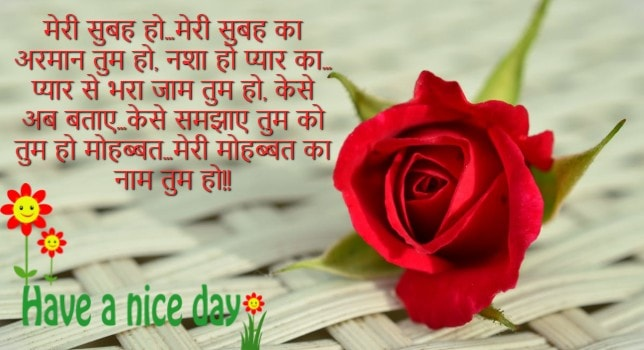 good morning shayari for friends in english