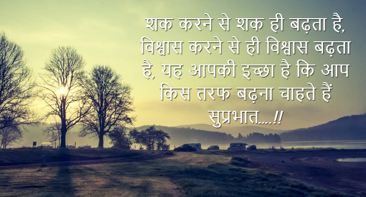 positive good morning good thoughts in hindi