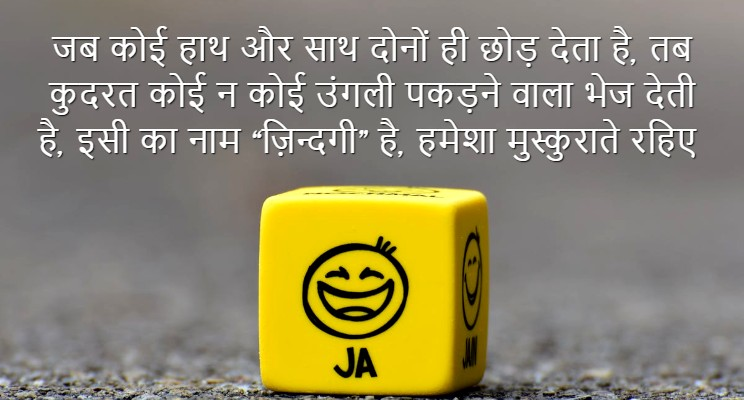 good morning love thoughts in hindi