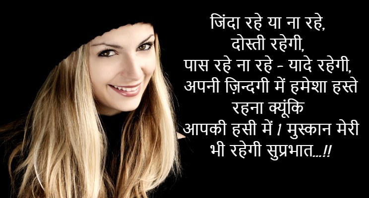 good morning beautiful thoughts in hindi