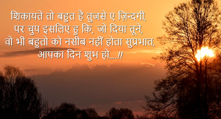 good morning thought in hindi with images